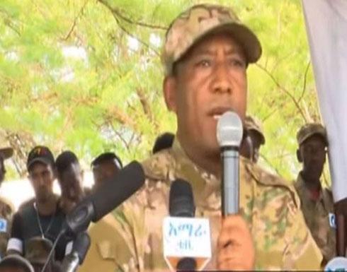 إثيوبيا تذيع تسجيلا.. هذا ما قاله قائد الانقلاب الفاشل