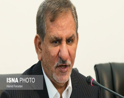 نائب الرئيس الإيراني: أوضاع البلاد خطيرة وشاقة