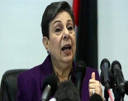 عشراوي: واشنطن تواصل الحقد على فلسطين قيادة وشعباً