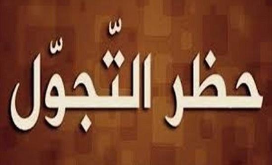 حظر تجول شامل يوم الجمعة في محافظتين بالاردن
