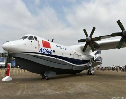 أكبر طائرة برمائية في العالم تستعد للانطلاق