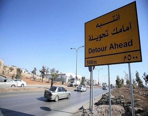 تحويلات مرورية على طريق عمّان-الزرقاء