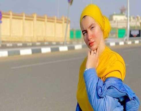 """مصر.. تفاصيل جديدة في قضية فتاة """"تيك توك"""" حنين حسام"""