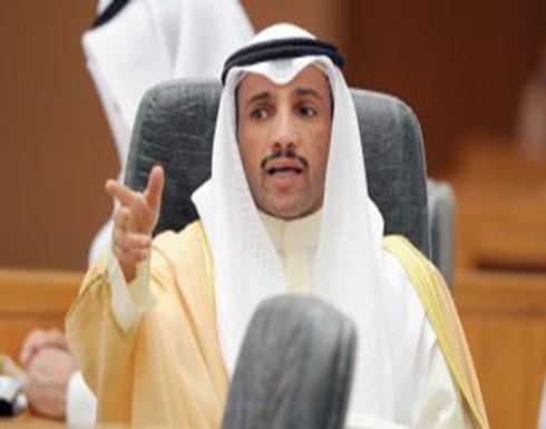 رئيس برلمان الكويت: أوضاع المنطقة ليست مطمئنة ونستعد لحالة حرب