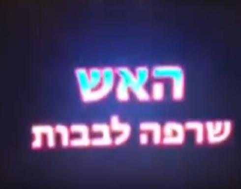 بالفيديو: فلسطينيون يخترقون القناة العبرية الثانية ويبثون الاذان
