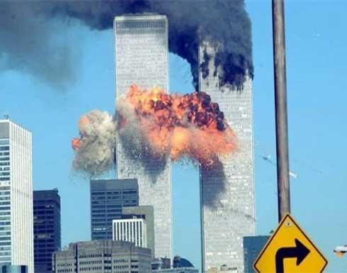 الاتحاد الأوروبي: هجمات 11 أيلول شكلت تحولًا جذريًا في التاريخ العالمي الحديث
