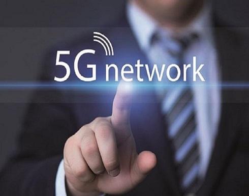 """تحالف يضم أكثر من 30 شركة للتكنولوجيا والاتصالات يطالب بإنشاء نظام الجيل الخامس """"مفتوح"""""""
