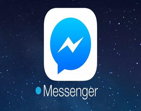 """فيسبوك تطلق خاصية الإبلاغ عن الرسائل المسيئة في """"ماسنجر"""""""