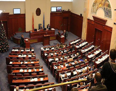 """برلمان مقدونيا يوافق على تغيير اسمها إلى """"جمهورية مقدونيا الشمالية"""""""