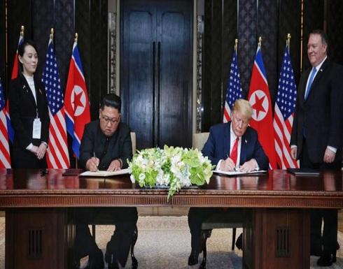 لماذا رفض كيم استخدام قلم أميركي للتوقيع على الوثيقة المشتركة؟