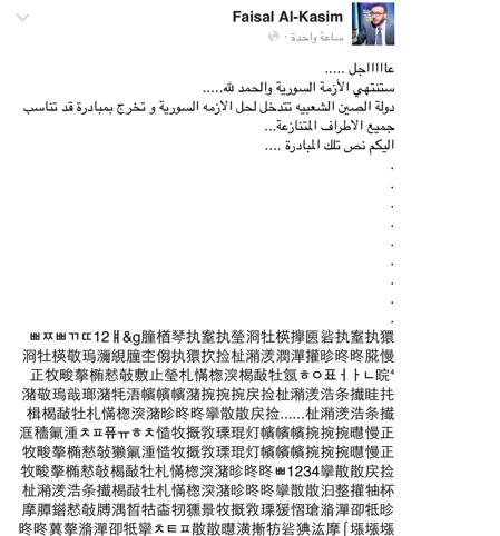 فيصل القاسم يغرد باللغة الصينية عن سوريا