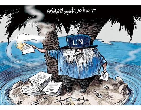 70 عاما على تأسيس الأمم المتحدة