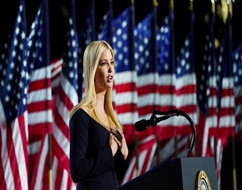 إيفانكا: واشنطن لم تغير دونالد ترامب لكن العكس صحيح!