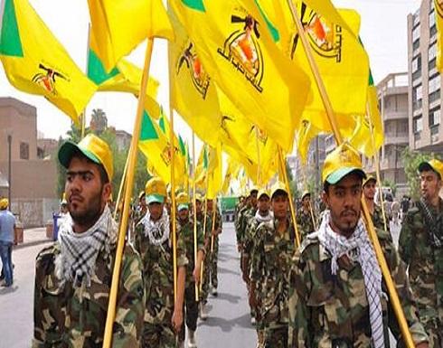 """""""كتائب حزب الله"""" في العراق تعلن إيقاف العمليات ضد """"العدو"""" الأمريكي"""