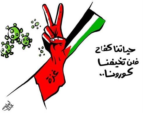 صمود غزة