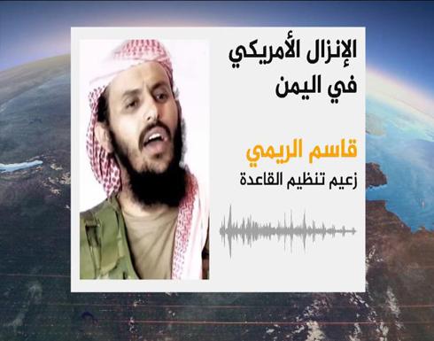 تسجيل صوتي للقاعدة يؤكد فشل الإنزال الأميركي باليمن