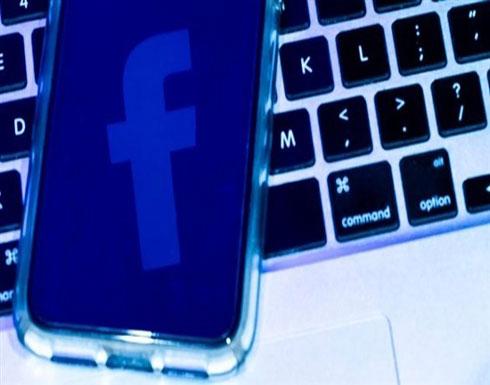 """فيس بوك تحذف حسابات شركة روسية لـ""""تجسسها"""" على المستخدمين"""