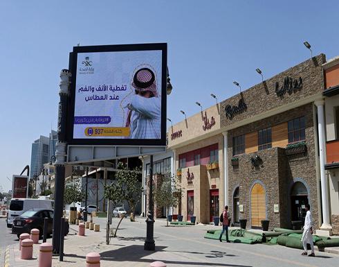 السعودية تسجل أدنى حصيلة وفيات يومية بكورونا منذ مطلع أغسطس
