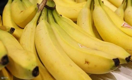 تعرفوا على فوائد الموز
