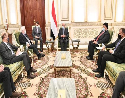 الرئيس اليمني لغريفثس: الحوثيون لم ينفذوا بنود ستوكهولم