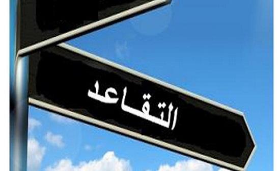 بالاسماء : احالات على التقاعد من مؤسسات حكومية اردنية
