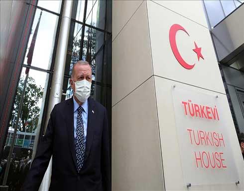 """أردوغان: """"البيت التركي"""" في نيويورك يعكس قوة أنقرة المتصاعدة"""
