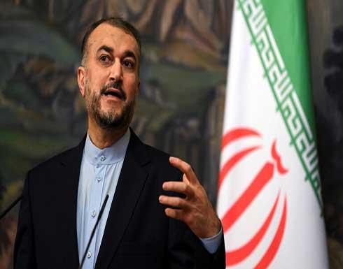 وزير الخارجية الإيراني: لا نريد ربط البلاد بروسيا والصين وسنتفاوض بحكمة جماعية