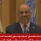 شاهد ..  مؤتمر صحفي لرئيس وفد الحكومة اليمنية إلى مشاورات السويد