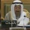 شاهد .. كلمة أمير الكويت في افتتاح القمة الخليجية الـ 39