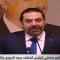 شاهد .. مؤتمر صحفي لسعد الحريري حول آخر تطورات تأليف الحكومة