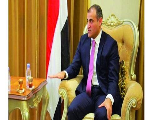 وزير الخارجية اليمني: نحمل المجلس الانتقالي تبعات رفضه تنفيذ اتفاق الرياض بموجب ما اتفق عليه