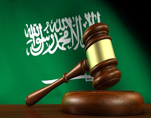 السعودية.. حكم ابتدائي بإعدام متهم بالتخابر مع إيران