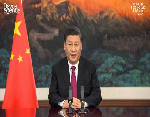 """الرئيس الصيني يحذر من """"حرب باردة جديدة"""" لدى افتتاحه منتدى دافوس"""