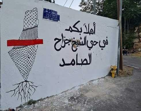 دعوات للاحتجاج بالشيخ جراح السبت.. والاحتلال يصعد بسلوان