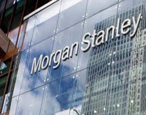 مورغان ستانلي تدرس تعديل سياسة إدراج الأسهم في مؤشراتها