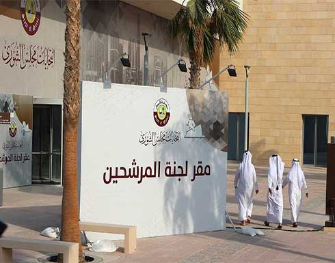 قطر تشهد غداً أول انتخابات حرة مباشرة لمجلس الشورى