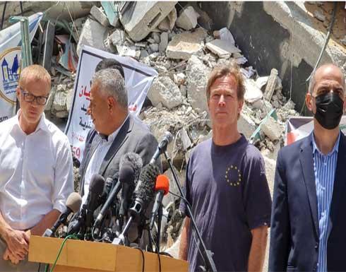 الاتحاد الاوروبي : نريد حلاً سياسياً لغزة وحكومة منتخبة تتولى الإعمار