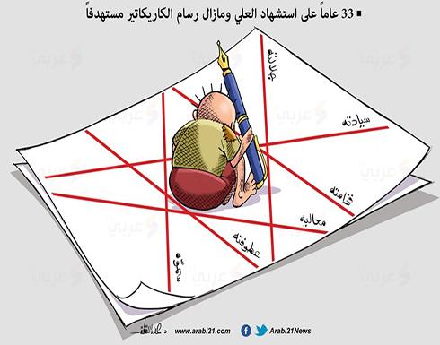 ذكرى استشهاد ناجي العلي