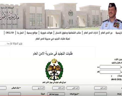 بالفيديو : تعرف على طريقة التقديم للتجنيد في الأمن العام الكترونياً