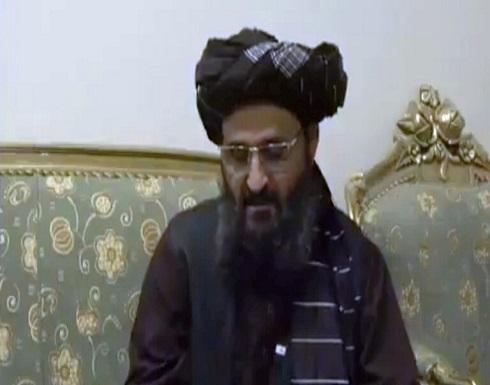 """شاهد : """"طالبان"""" تنشر لقاء مع الملا عبد الغني برادر نافية شائعة إصابته"""