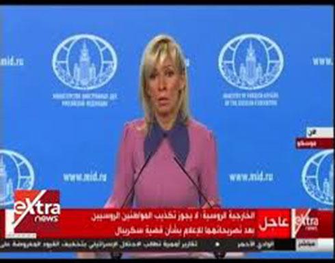 مؤتمر صحفي للمتحدثة باسم الخارجية الروسية