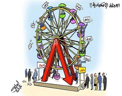 العجلة الإقتصادية!