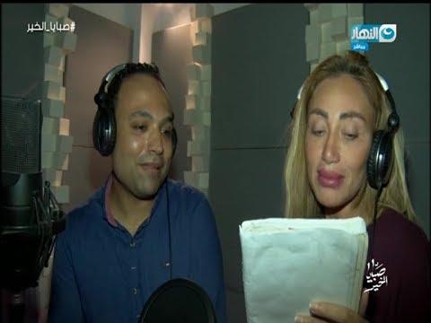 """بالفيديو ... ريهام سعيد تغني على لحن """"ديسباسيتو""""..أغنية عن شواطئ الإسكندرية"""