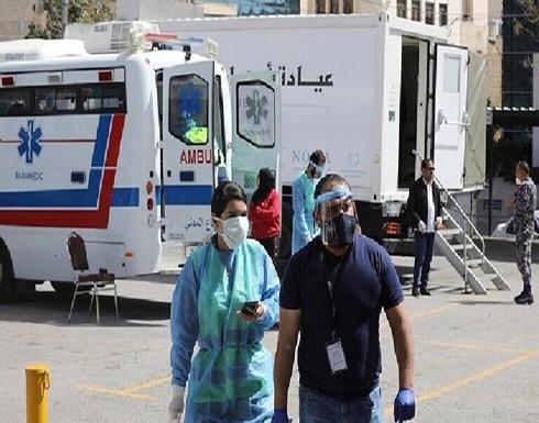 تسجيل 1824 اصابة بفيروس كورونا و 9 حالات وفاة و 52 حالة شفاء في الاردن