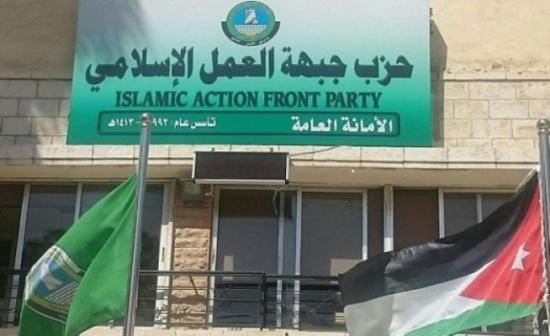 """"""" العمل الاسلامي الاردني """" يحذر من فرض مزيد من الضرائب على المواطنين"""
