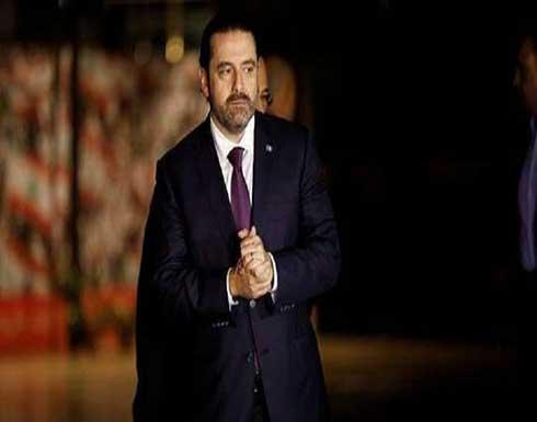 سعد الحريري يطالب الحكومة اللبنانية بتسديد ما هو متوجب عليها من مساهمة مالية