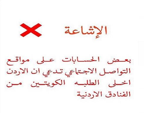 الأردن .. منصة تحقق : الكويتيون اهلنا واشقاؤنا ولم يخل اي كويتي من الفنادق
