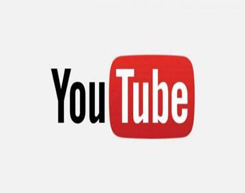 """""""يوتيوب"""" تعتزم تمييز مقاطع الفيديو الممولة من حكومات"""