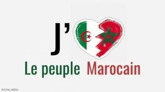 """""""المغربي ليس عدوي"""".. وسم يجتاح وسائل التواصل بالجزائر"""