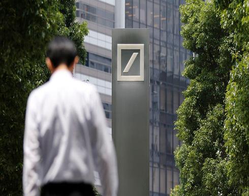 خطة إعادة الهيكلة تكبد دويتشه بنك خسائر مليارية ضخمة